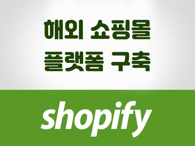 쇼피파이 해외 쇼핑몰,결제시스템 및 아마존 월마트 교육해 드립니다