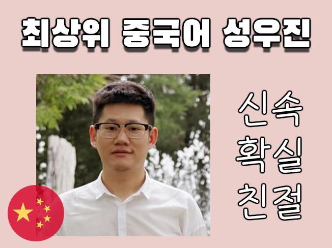 【1일배송】 중국어 성우  남자 성우 밍리가 당신의 아이디어 설명해 드립니다.