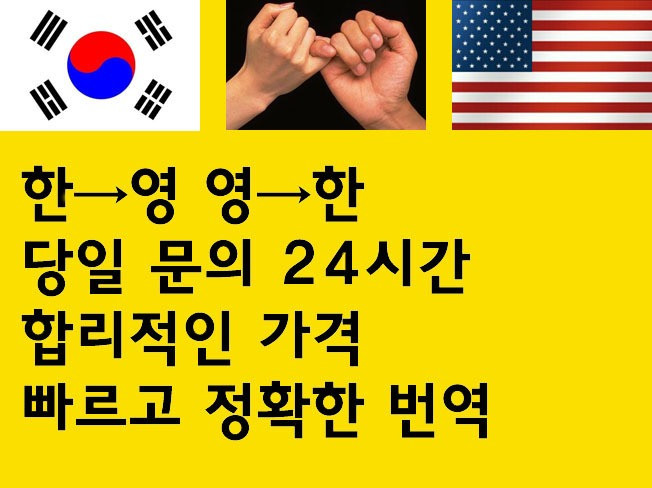 [당일]  이메일, 비즈니스문서, 제품설명서, 계약서,논문,  서적 등 영어 번역해 드립니다