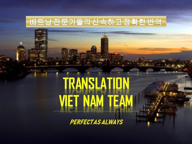 베트남어   판매건 100건 이상   컴플레인 0건   친절문의 드립니다