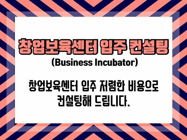 창업보육센터 BI 입주 컨설팅해 드립니다.