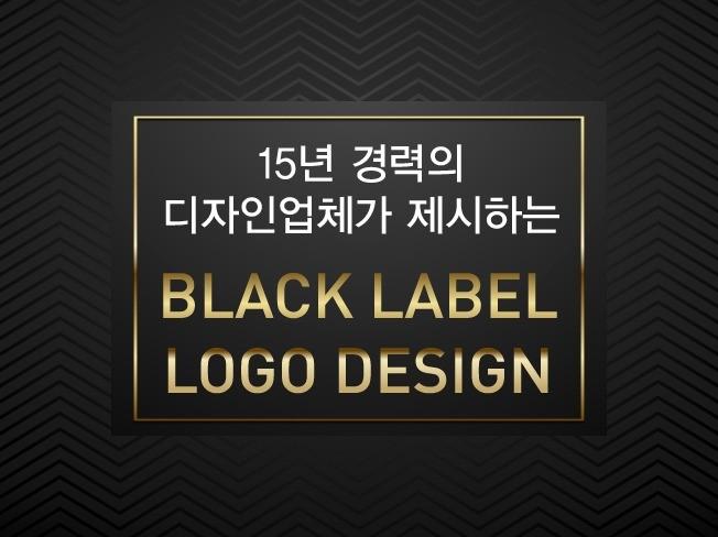 15년 경력의 디자인업체가 고퀄리티의 로고를 제작해 드립니다