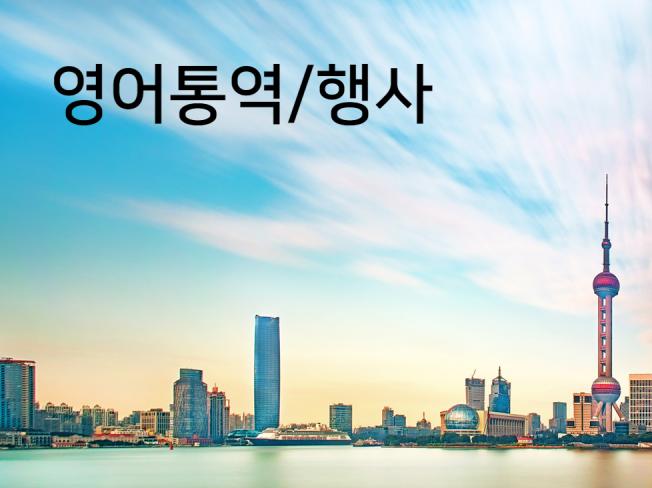 세계적 기업 출신의 기업 및 개인 영어 통역/번역 등 수행 드립니다