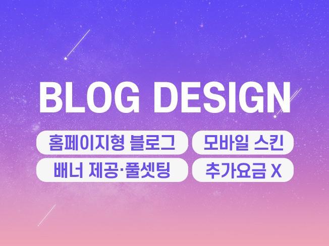 홈페이지형 블로그, 블로그 디자인 해 드립니다.