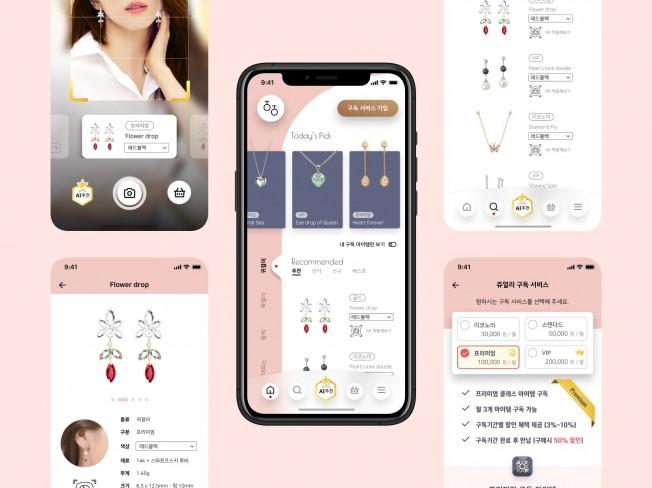 프리미엄급 모바일 앱 UX UI 디자인을 제작해 드립니다.