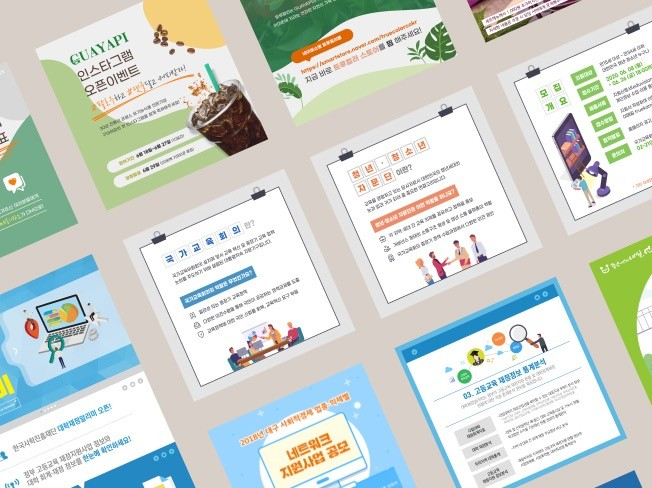 기획부터 디자인까지, 확실한 결과의 컨텐츠, 카드뉴스를 제작해 드립니다.