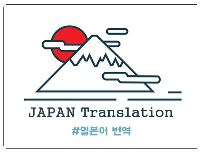 [일본어] 번역을 해 드립니다