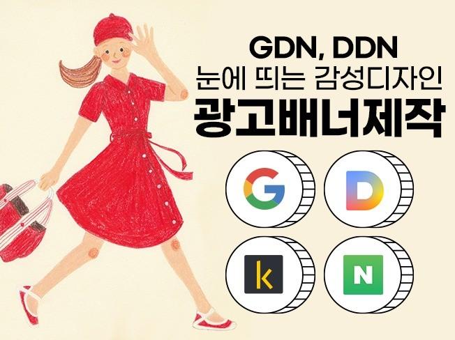 구글GDN,카카오DDN 광고배너디자인 작업해 드립니다.