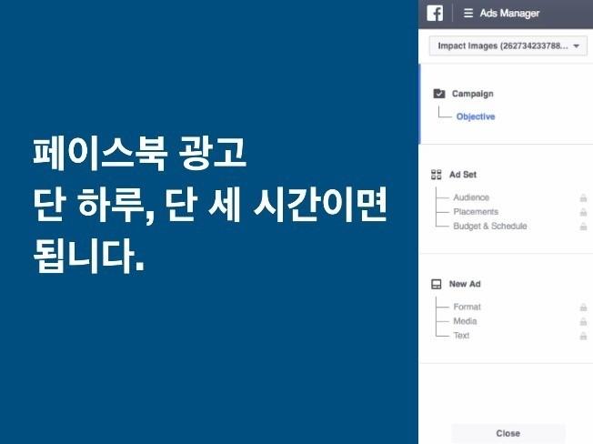페이스북 광고 마케팅 1대1 족집게 강의해 드립니다.
