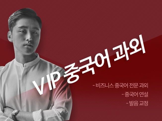 비즈니스 중국어 전문  VIP 중국어과외 진행해 드립니다.