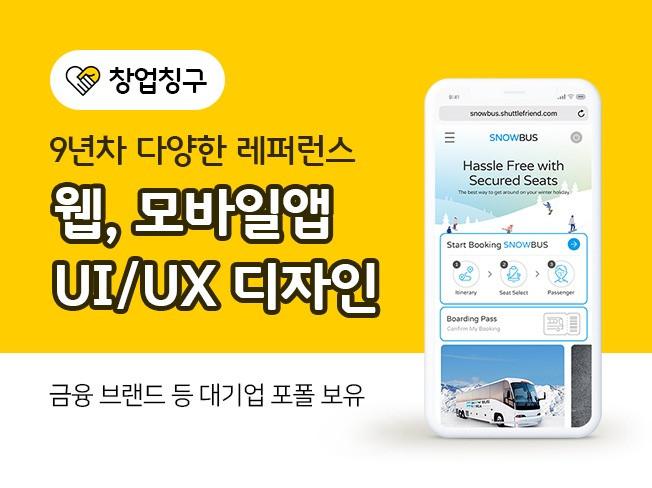 [창업칭구] 웹, 모바일/앱. 메인페이지 or 서브페이지  고퀄리티 디자인해 드립니다
