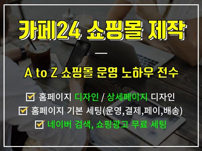 [카페24] 쇼핑몰 디자인뿐만 아니라 마케팅에 필요한 모든 것을 다 세팅해 드립니다
