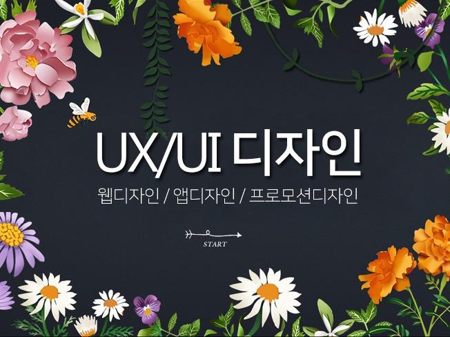 퀄리티 있는 디자인 웹디자인 / UI  UX디자인 / 그래픽 디자인 / 프로모션 디자인 드립니다