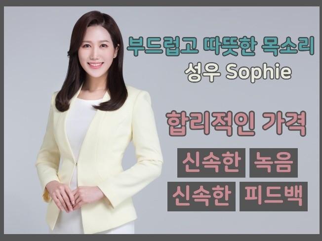 여자 성우 아나운서 ARS 내레이션 저렴한 가격으로 드립니다.