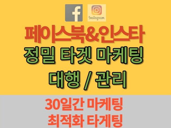 페이스북 페북 인스타그램 인스타 정밀 타겟 광고 대행 드립니다.