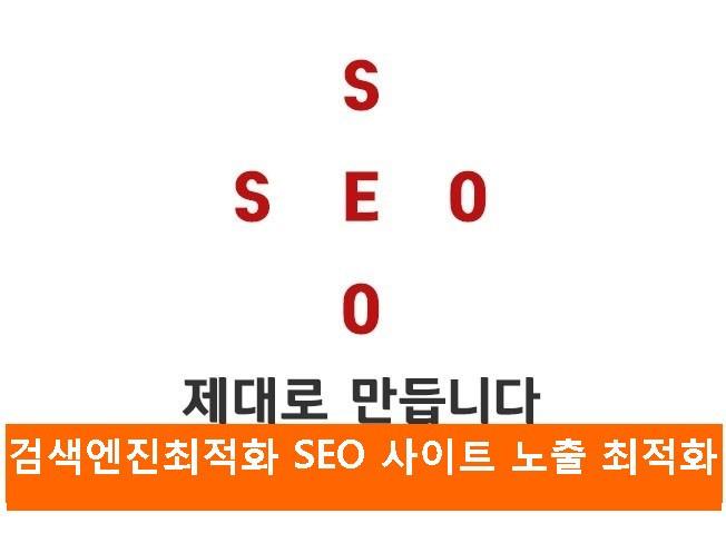 검색최적화,SEO,최적화노출,사이트 노출 최적화,사이트등록,웹마스터도구 대행해 드립니다.