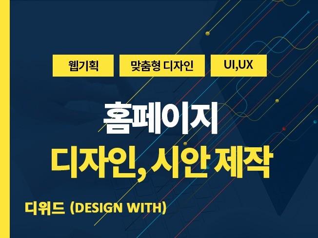 홈페이지디자인, 모바일, 반응형 디위드에서 디자인해 드립니다.