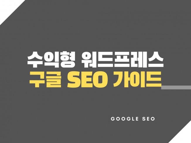 수익형 워드프레스 블로그 제작 구글검색엔진최적화 가이드 드립니다.