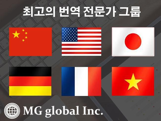 [번역전문] 중국어, 영어, 일본어, 베트남어 번역. 번역팀과 검수팀이 완벽히 번역해 드립니다