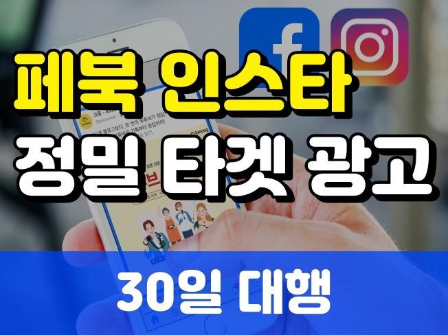'효과만점' 페이스북 인스타그램 타겟광고 30일 대행 드립니다.