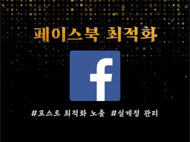 페이스북 포스트 관리, 최적의 활성화를 도와 드립니다.