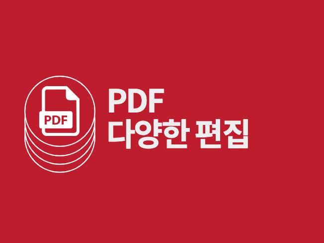 PDF 다양한 편집을 해 드립니다.