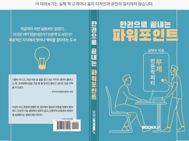 책 출판 전문 마케터가 직접 제작하는 PPT 드립니다