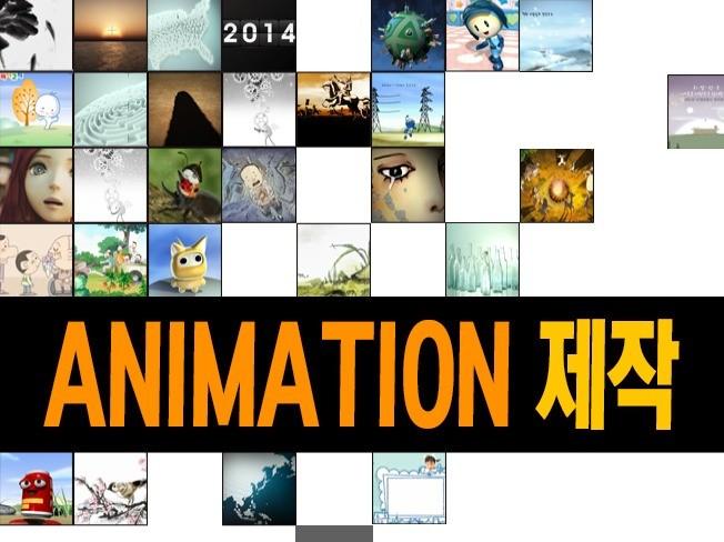 애니메이션 영상 제작해 드립니다.