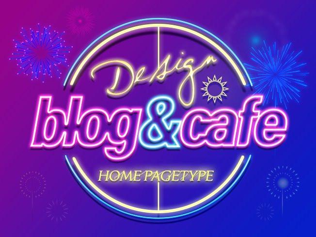 [블로그/카페 디자인]운영 목적에 꼭 맞는 고급형 블로그(카페)를 디자인해 드립니다