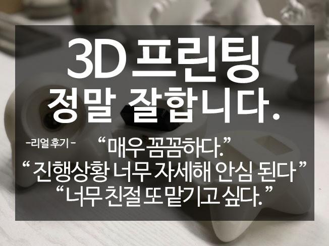 150건 이상 제작 3D모델링&3D프린팅 신뢰로 제작해 드립니다