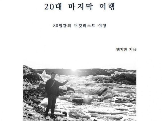 20대 마지막 여행 에세이 책 드립니다.