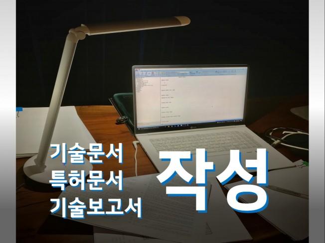 기술문서, 특허문서, 기술보고서 작성을 도와 드립니다.