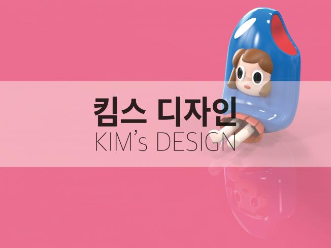 [킴스] 캐릭터 디자인, 3D 캐릭터, 애니메이션, 3D 프린팅, 동영상 제작해 드립니다