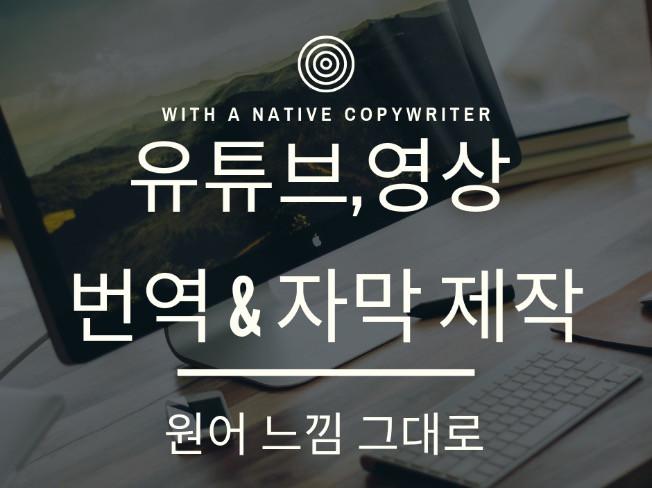 유투브 및 영상 번역 & 자막 드립니다