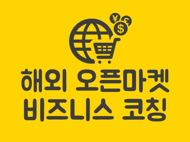 아마존/이베이/라자다/쇼피/큐텐(쿠텐) - 글로벌셀러/해외오픈마켓/해외판매/수출 코칭 해 드립니다