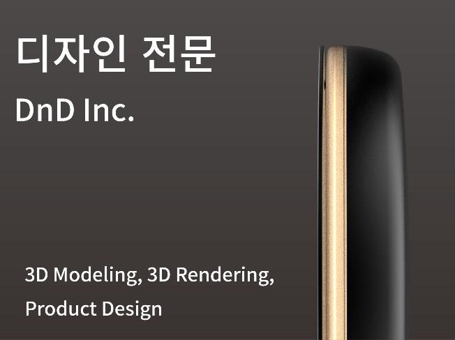 제품 디자인  아이디어 시각화, 도면, 모델링, 3D 프린팅용 파일 제작 해 드립니다.