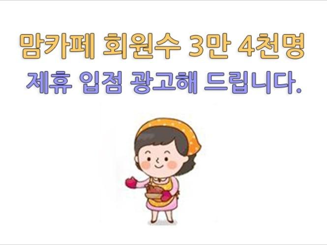 맘카페 회원수 3만 4천명 제휴 입점 광고해 드립니다.