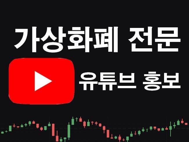 가상화폐 전문 유튜브 홍보 드립니다.