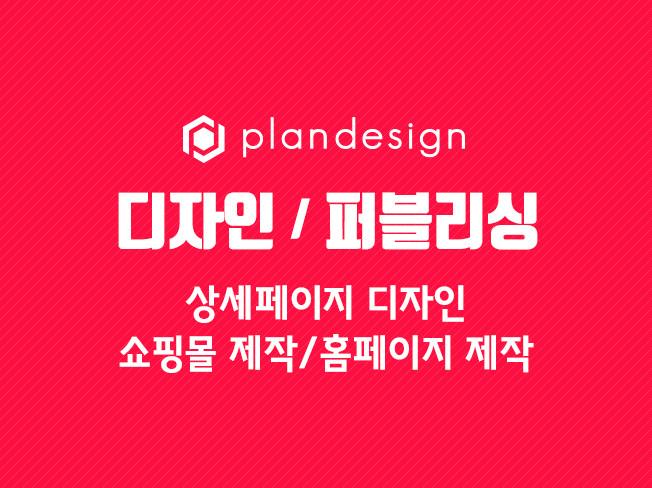 홈페이지&모바일 디자인/코딩 작업 해 드립니다