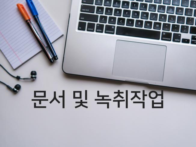 한글/ 영어 타이핑 및 녹취록 문서화 해 드립니다