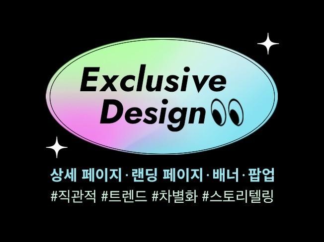 사용자 중심의 직관적이고 트렌디한 디자인으로 매출 올려 드립니다.