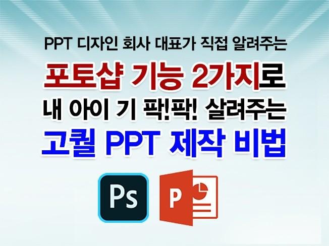 포토샵 기능 2가지로 만드는 고퀄 PPT 제작 비법 드립니다.