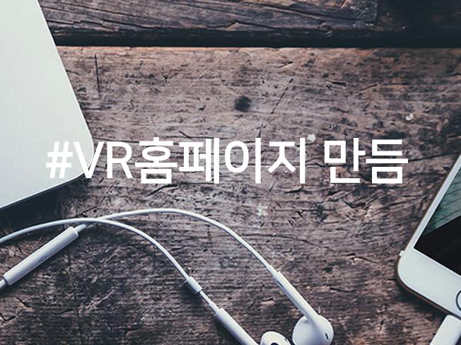 VR 로 홈페이지를 만들어 드립니다.