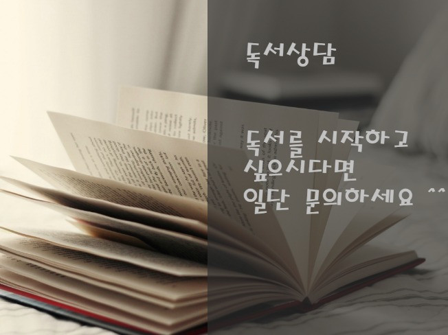 """""""책 읽는 사람""""이 되고 싶은 분들에게 온라인 독서지도를 해 드립니다"""