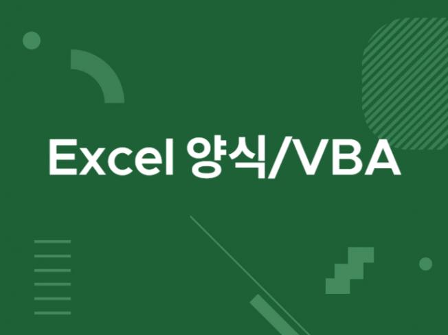 Excel 엑셀 문서제작 및 VBA활용 맞춤기능 제작해 드립니다.
