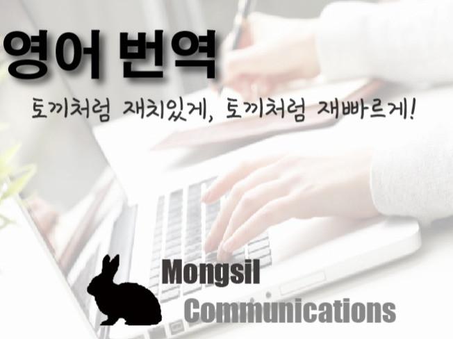 Mongsil Communications: 영어 번역 빠르게 해결해 드립니다
