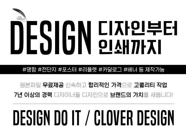 인쇄물디자인 리플렛 카달록 명함 디자인해 드립니다.