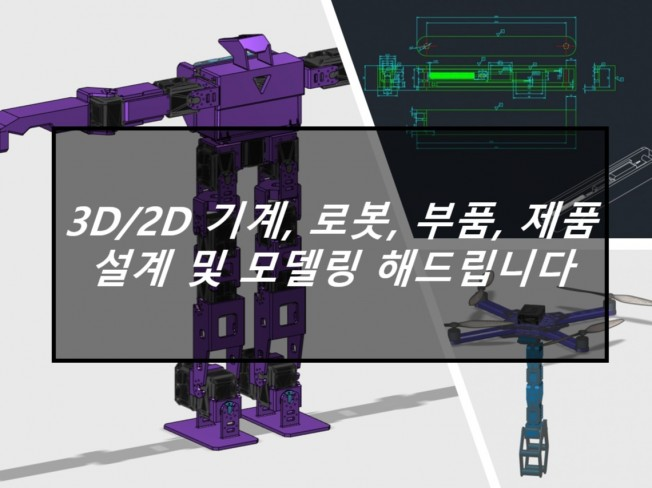 3D and 2D 로봇 및 기계 부품 설계 및 모델링 드립니다.