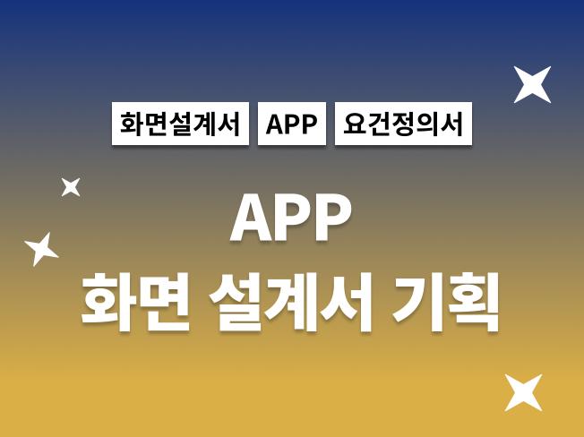 고객 중심의 모바일 앱 화면기획서를 작성해 드립니다.