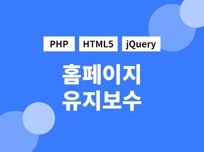 홈페이지 제작 및 수정 기능추가해 드립니다.